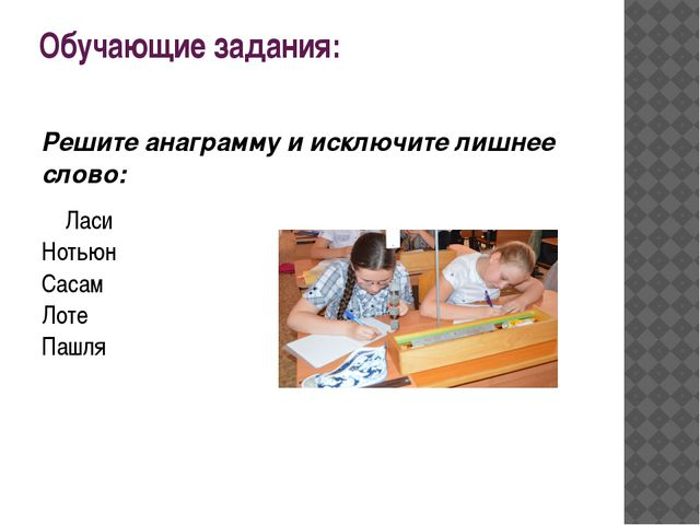 Обучающие задания: Решите анаграмму и исключите лишнее слово: Ласи Нотьюн Сас...