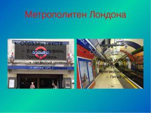 Метрополитен Лондона