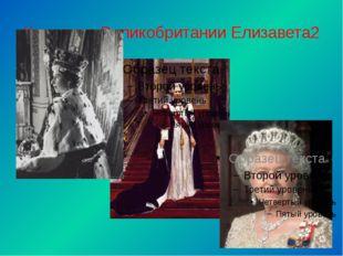 Королева Великобритании Елизавета2