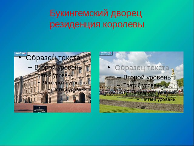 Букингемский дворец резиденция королевы