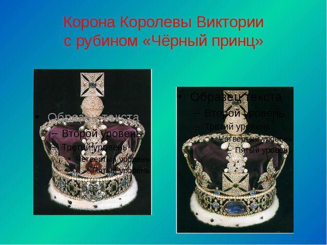 Корона Королевы Виктории с рубином «Чёрный принц»