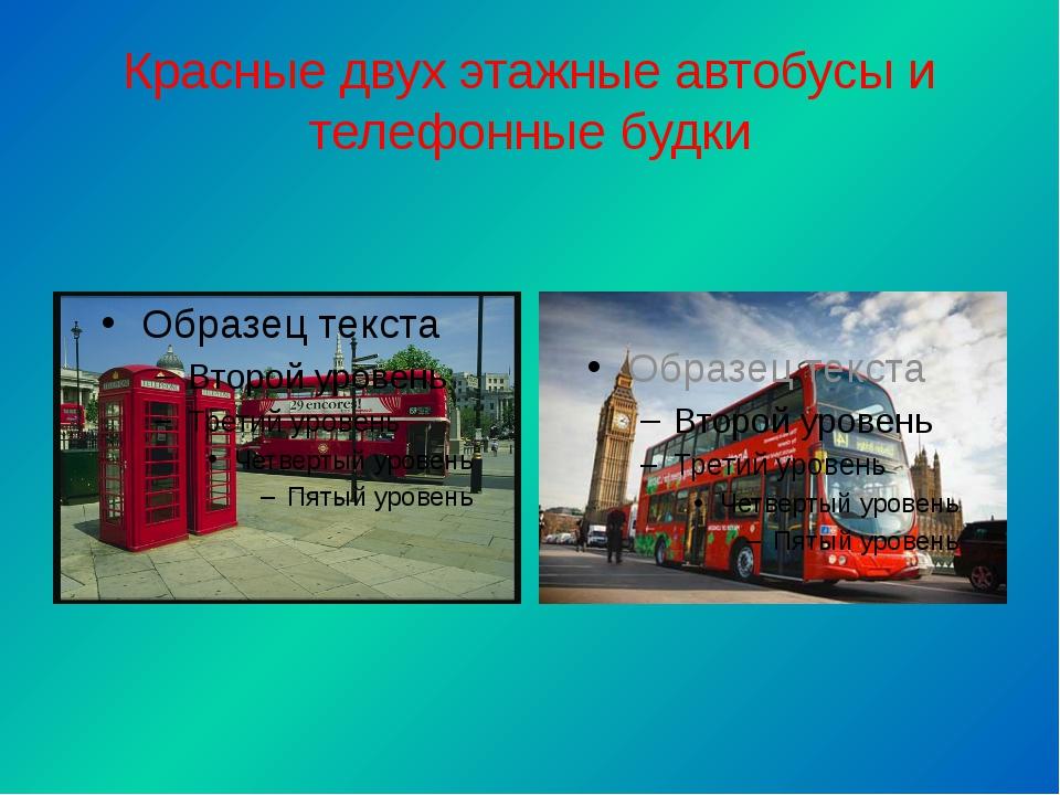 Красные двух этажные автобусы и телефонные будки