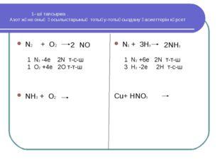 1- ші тапсырма . Азот және оның қосылыстарының тотығу-тотықсыздану қасиеттер