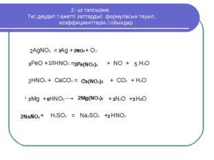 2- ші тапсырма. Теңдеудегі қажетті заттардың формуласын тауып, коэффициентте