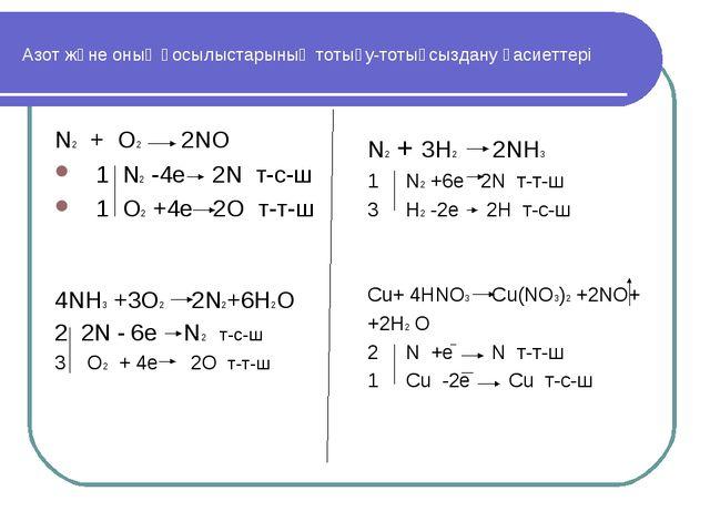 Азот және оның қосылыстарының тотығу-тотықсыздану қасиеттері N2 + O2 2NO 1 N2...
