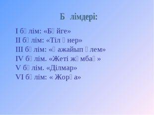 I бөлім: «Бәйге» II бөлім: «Тіл өнер» III бөлім: «Ғажайып әлем» IV бөлім. «Же