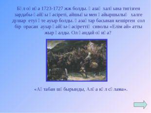 Бұл оқиға 1723-1727 жж болды. Қазақ халқына тигізген зардабы-қайғы қасіреті,