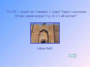 ХІ-ХІІ ғ саланған ғимарат. Қазіргі Тараз қаласынан 18 шақырым жерде тұр. Бұл