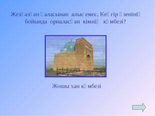 Жезқазған қаласынан алыс емес, Кеңгір өзенінің бойында орналасқан кімнің күм