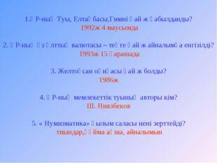 ҚР-ның Туы, Елтаңбасы,Гимні қай ж қабылданды? 1992ж 4 маусымда 2. ҚР-ның өз ұ