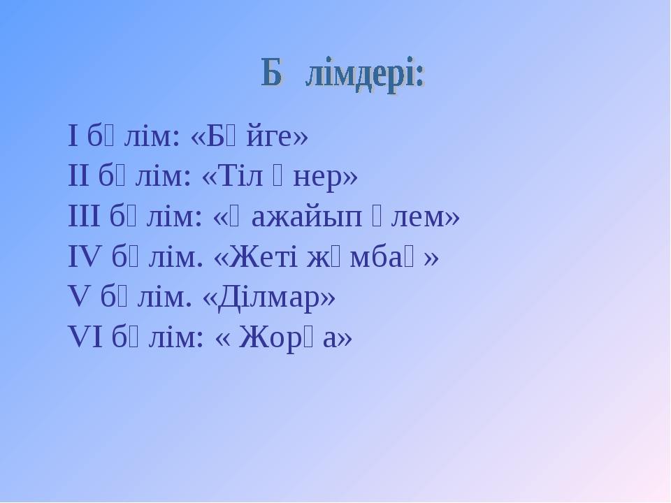 I бөлім: «Бәйге» II бөлім: «Тіл өнер» III бөлім: «Ғажайып әлем» IV бөлім. «Же...