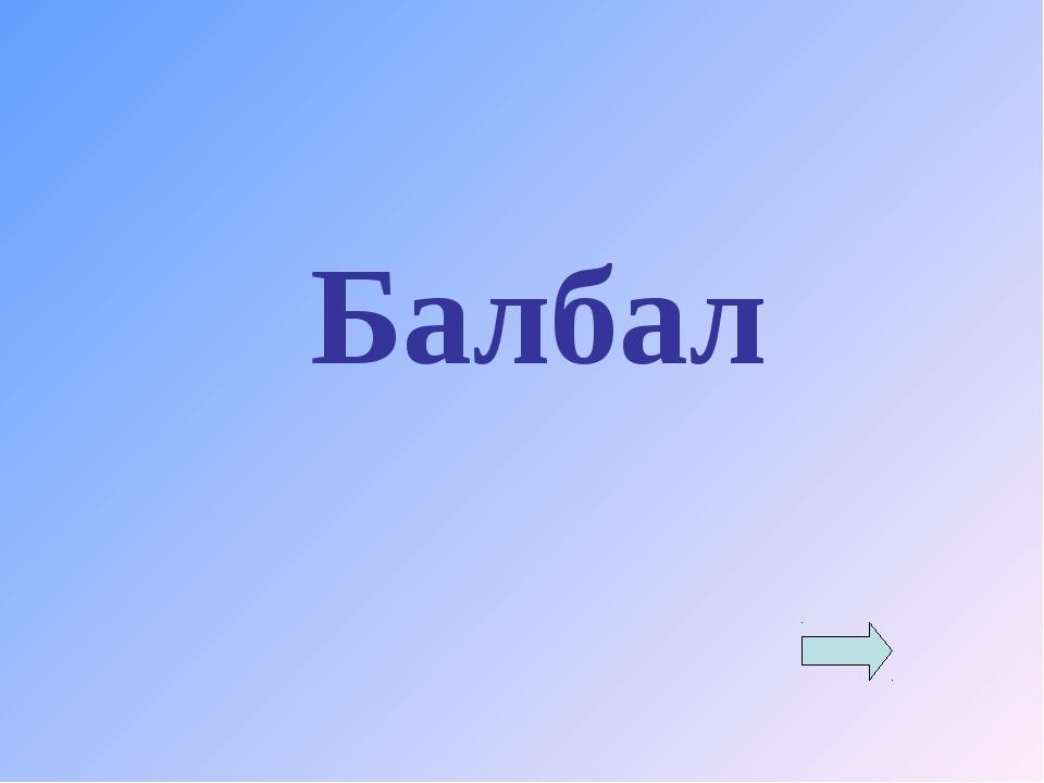 Балбал