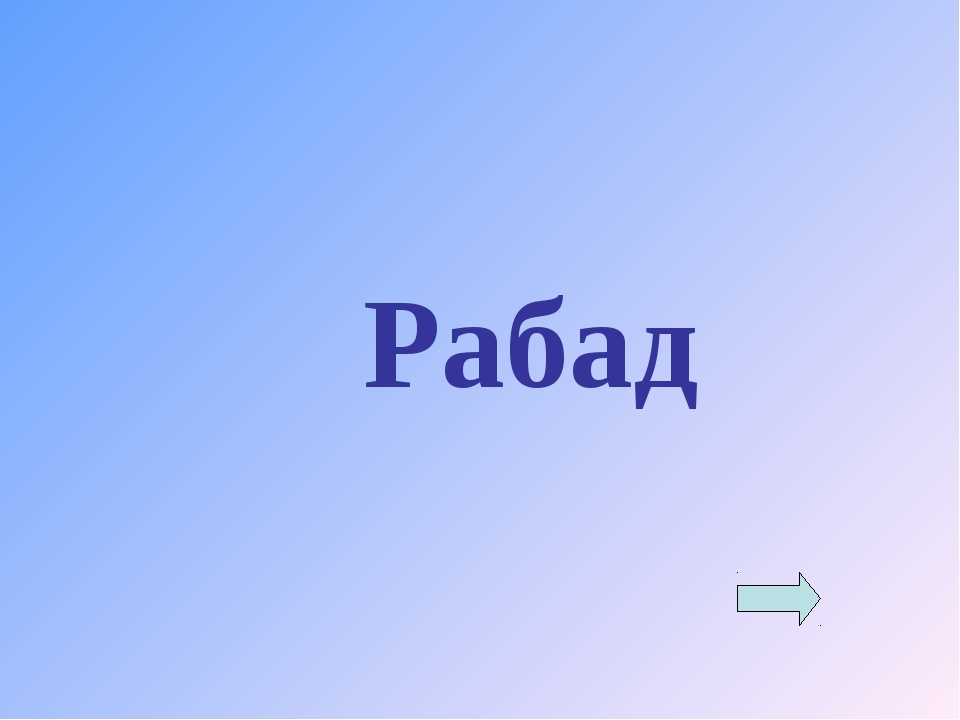 Рабад