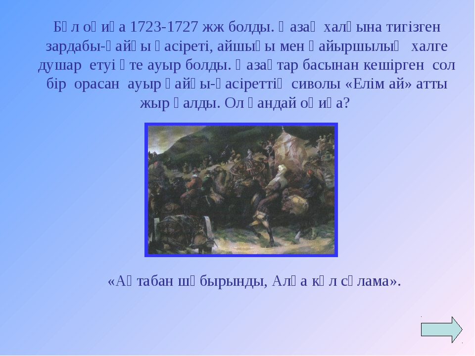 Бұл оқиға 1723-1727 жж болды. Қазақ халқына тигізген зардабы-қайғы қасіреті,...