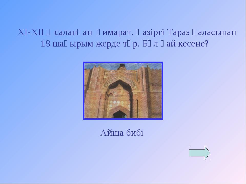 ХІ-ХІІ ғ саланған ғимарат. Қазіргі Тараз қаласынан 18 шақырым жерде тұр. Бұл...