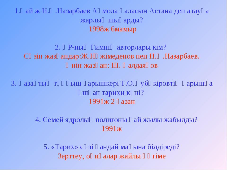 1.Қай ж Н.Ә.Назарбаев Ақмола қаласын Астана деп атауға жарлық шығарды? 1998ж...