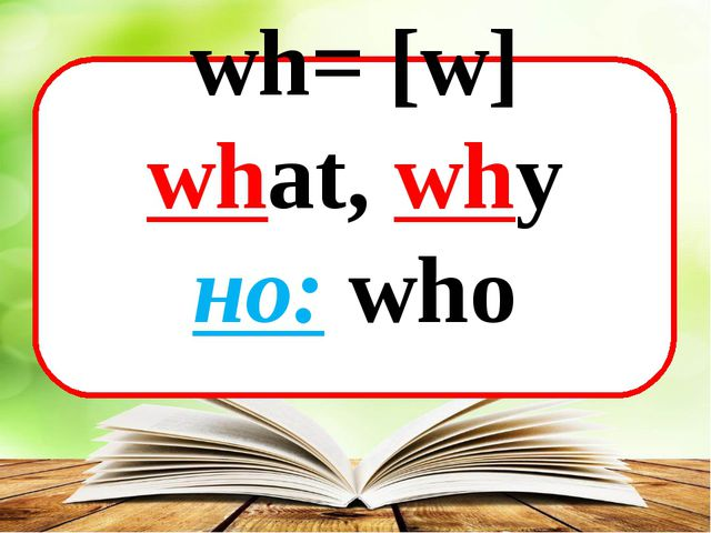 wh= [w] what, why но: who