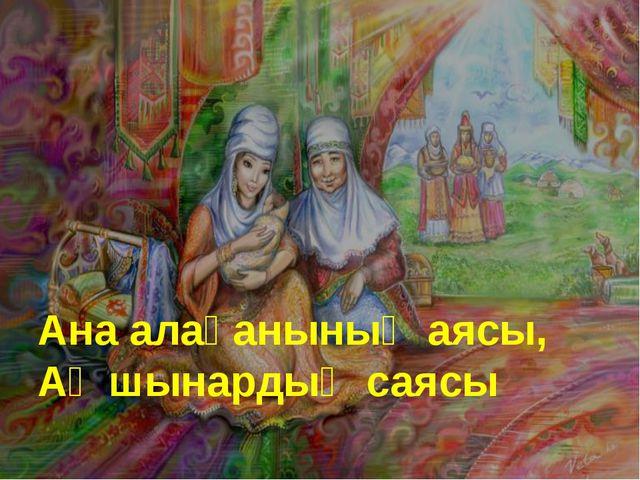 Ана алақанының аясы, Ақ шынардың саясы