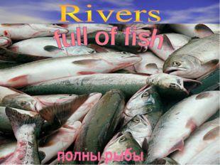 полны рыбы
