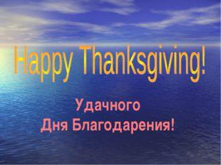 Удачного Дня Благодарения!