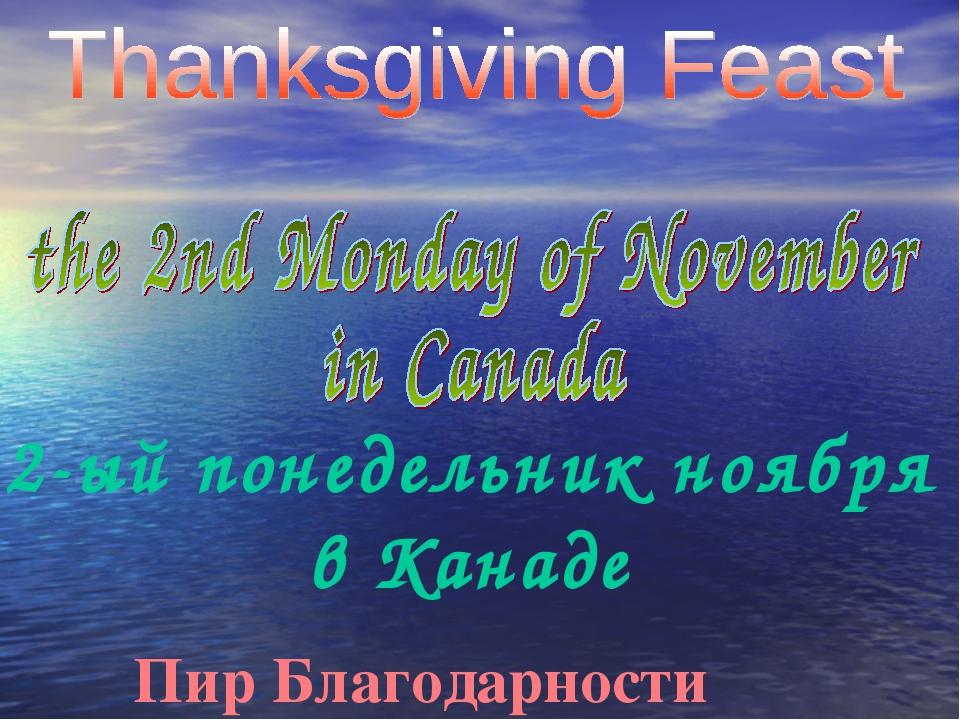 Пир Благодарности