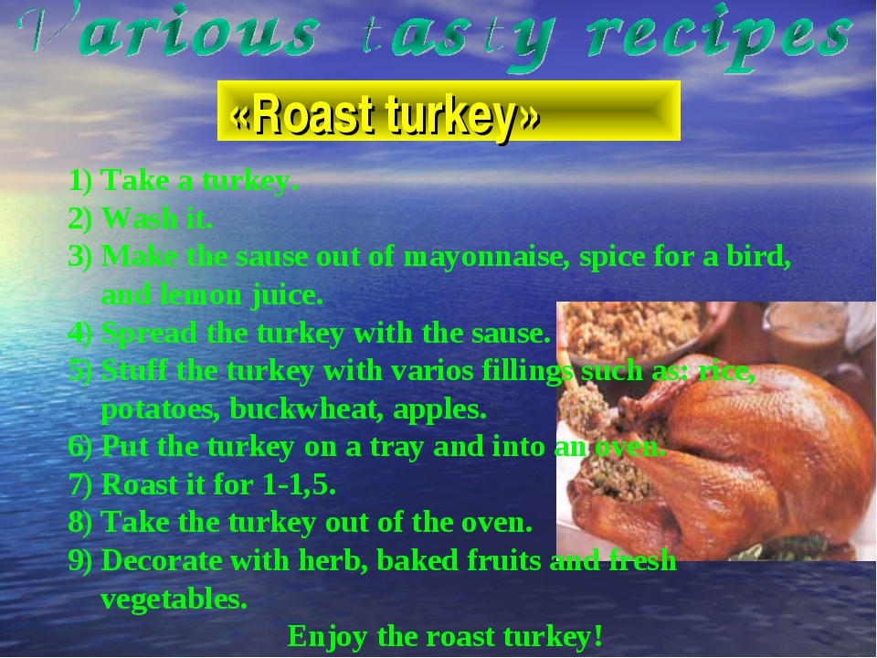 «Roast turkey» Take a turkey. Wash it. Make the sause out of mayonnaise, spic...