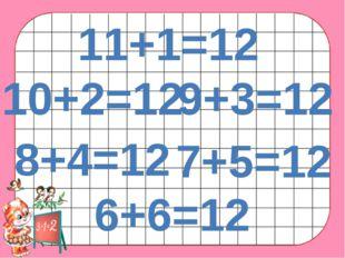6+6=12 7+5=12 8+4=12 9+3=12 10+2=12 11+1=12