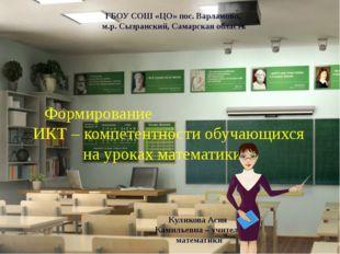 ГБОУ СОШ «ЦО» пос. Варламово, м.р. Сызранский, Самарская область Куликова Ас