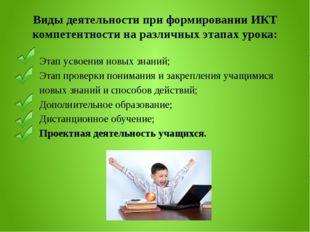 Виды деятельности при формировании ИКТ компетентности на различных этапах уро