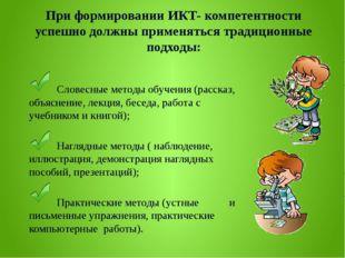 При формировании ИКТ- компетентности успешно должны применяться традиционные