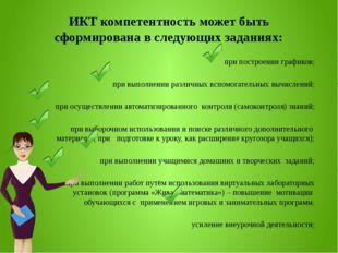 ИКТ компетентность может быть сформирована в следующих заданиях: при построен