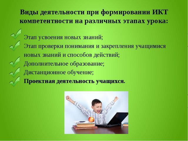 Виды деятельности при формировании ИКТ компетентности на различных этапах уро...