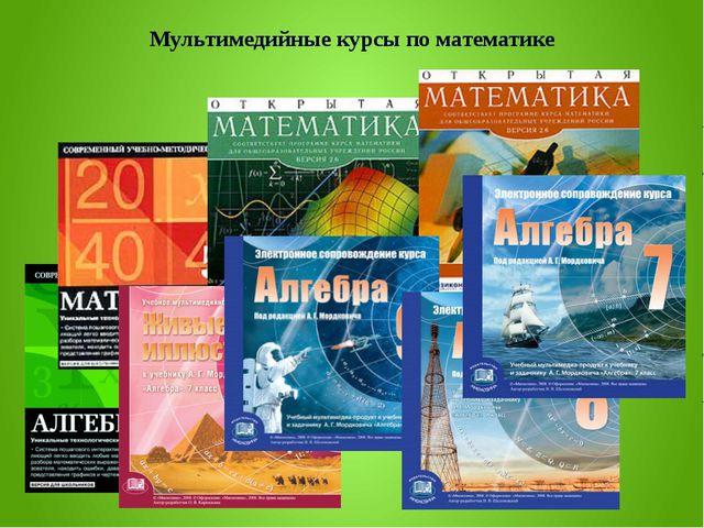 Мультимедийные курсы по математике