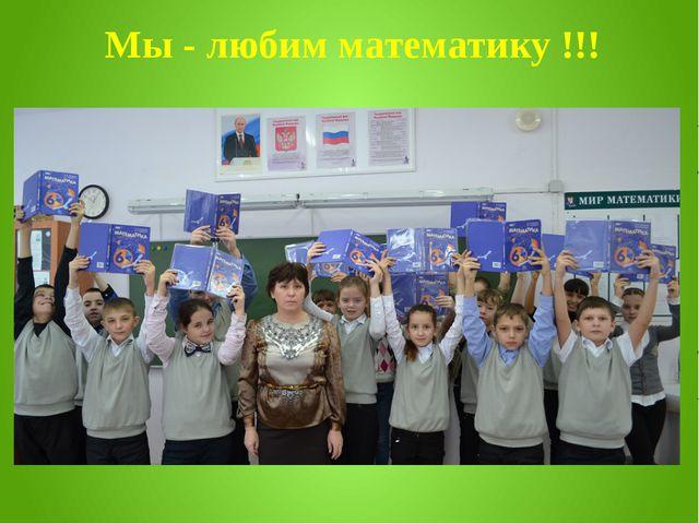 Мы - любим математику !!!