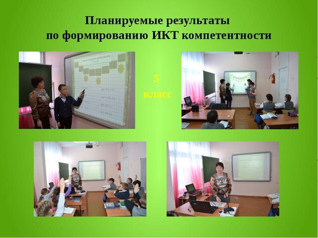 Планируемые результаты по формированию ИКТ компетентности 5 класс