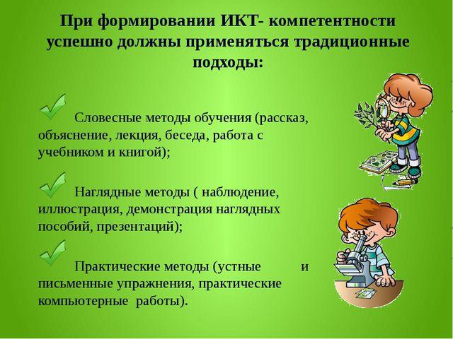 При формировании ИКТ- компетентности успешно должны применяться традиционные...