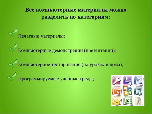Все компьютерные материалы можно разделить по категориям: Печатные материалы;...