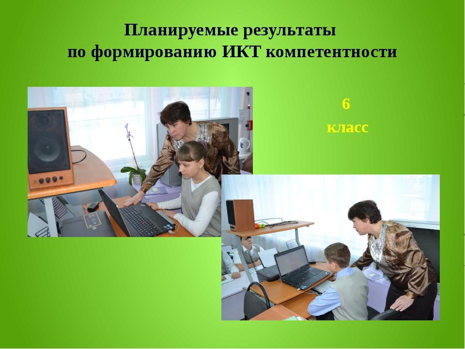 Планируемые результаты по формированию ИКТ компетентности 6 класс