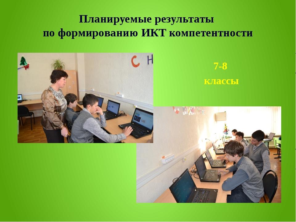 Планируемые результаты по формированию ИКТ компетентности 7-8 классы