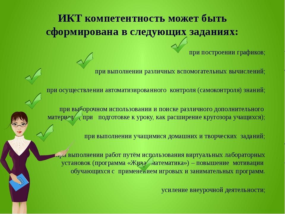 ИКТ компетентность может быть сформирована в следующих заданиях: при построен...