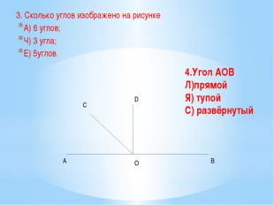 3. Сколько углов изображено на рисунке А) 6 углов; Ч) 3 угла; Е) 5углов. A O