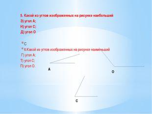 5. Какой из углов изображенных на рисунке наибольший З) угол А; Н) угол С; Д