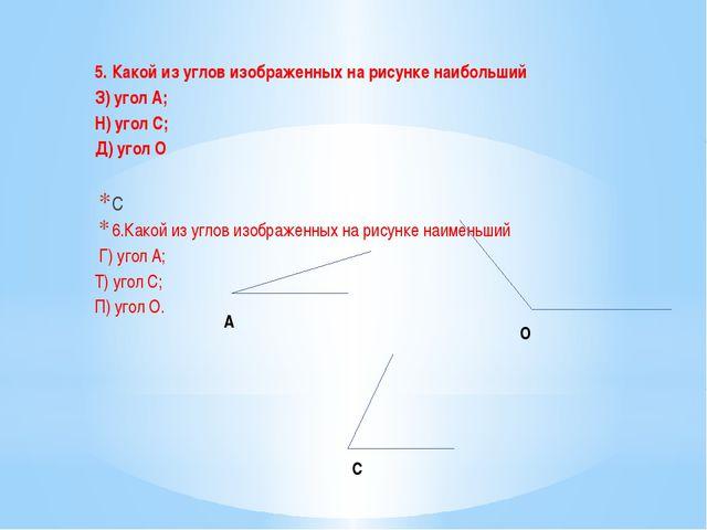 5. Какой из углов изображенных на рисунке наибольший З) угол А; Н) угол С; Д...