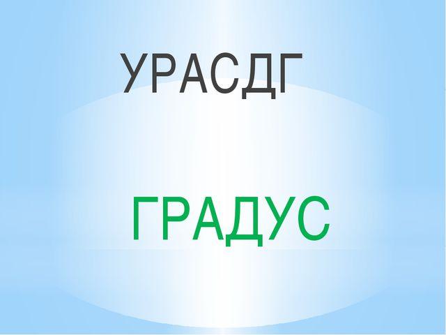 УРАСДГ ГРАДУС