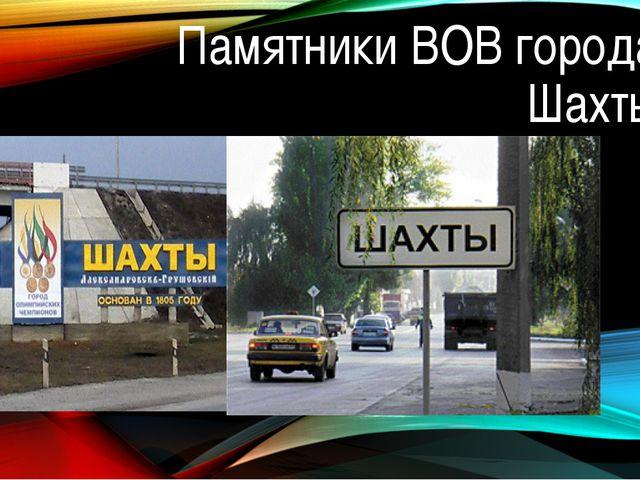 Памятники ВОВ города Шахты