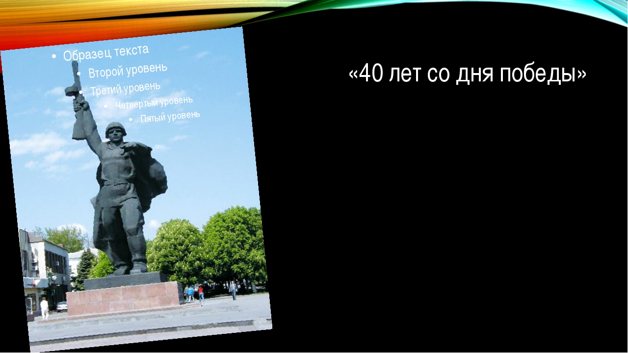 «40 лет со дня победы»