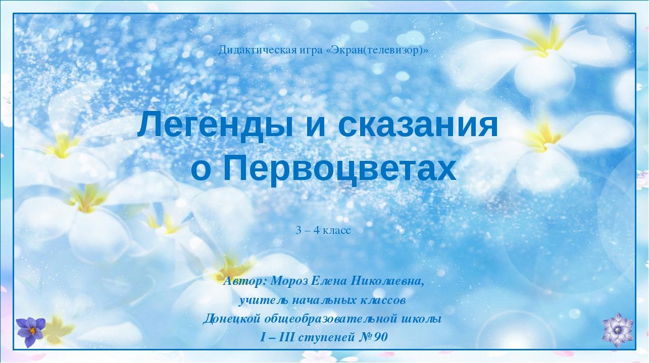 Легенды и сказания о Первоцветах Автор: Мороз Елена Николаевна, учитель нача...