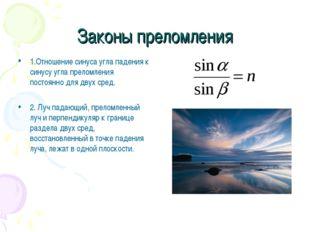 Законы преломления 1.Отношение синуса угла падения к синусу угла преломления