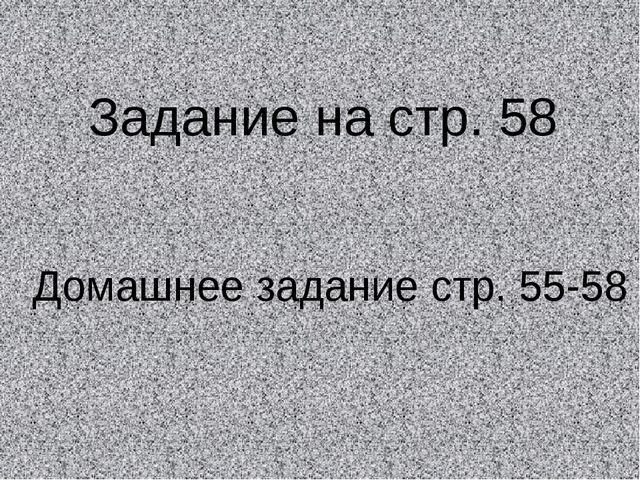 Задание на стр. 58 Домашнее задание стр. 55-58