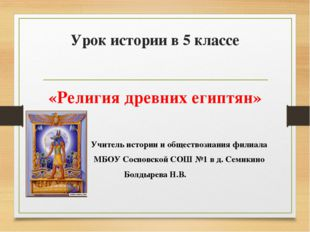 Урок истории в 5 классе «Религия древних египтян» Учитель истории и обществоз
